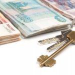 Продажа квартиры и погашение ипотеки