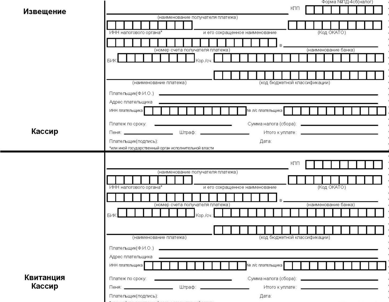 Госпошлина на оформление временной регистрации форма заявление гражданина о регистрации по месту жительства