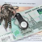 Налог при покупке жилья
