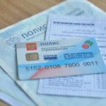 Полис ОМС на ребенка после регистрации