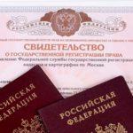 Паспорт и свидетельство на право собственности