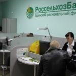 Реструктуризация в Россельхозбанке