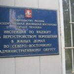 Узаконить перепланировку в Мосжилинспекции