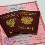 Свидетельство о заключении брака и паспорта