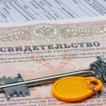 Документация, подтверждающая права на недвижимость