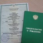 Изображение - Документы, необходимые для временной регистрации ребенка до 14 лет 1493625492_svidetelstvo-o-rogdenii-150x150