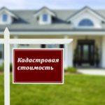 Оценка кадастровой стоимости дома
