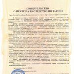 Отмена договора дарения после смерти одаряемого