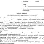 Исковое заявление о расторжении договора дарения