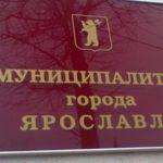 Разрешение на прописку в муниципалитете