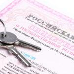 Проверка документов собственника жилья