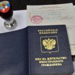 Не нужно получать визу иностранцам с видом на жительство РФ