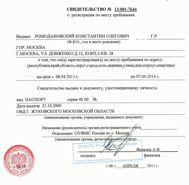 Временная регистрация на долевое строительство авеста медицинская книжка