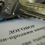 Подписать фиктивное соглашение купли-продажи