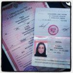 Паспорт и свидетельство о заключении брака