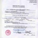 Справка о временной регистрации