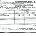 Пример квитанции о оплате ком. услуг