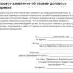 Изображение - О возможности оспаривания дарственной после смерти дарителя 52029-obrazec-isk-ob-otmene-dogovora-dareniya-150x150