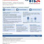 Рефинансирование ипотечного кредита ВТБ24