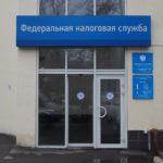 Подача документов на льготу в ФНС