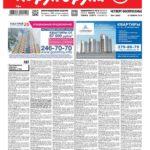 Объявления в газете «Из рук в руки»