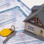 Регистрация права собственности нового владельца