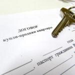Оформление договора купли-продажи квартиры с разрешения выписки несовершеннолетнего органами опеки