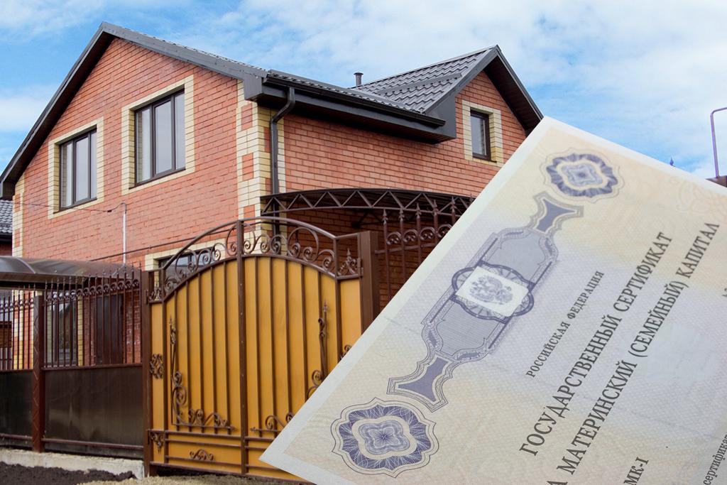 Документы для погашения материнским капиталом ипотеки