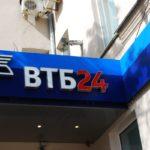 Переоформление ипотечного кредита в банке ВТБ24