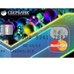 Уменьшение заложенности за счет получения карты Сбербанка