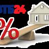 Варианты снижения ставки на уже взятую ипотеку в ВТБ 24