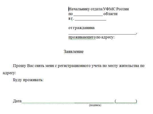 Заявление о снятии временной регистрации без регистрации для граждан украины