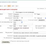 Регистрация жильца по месту проживания