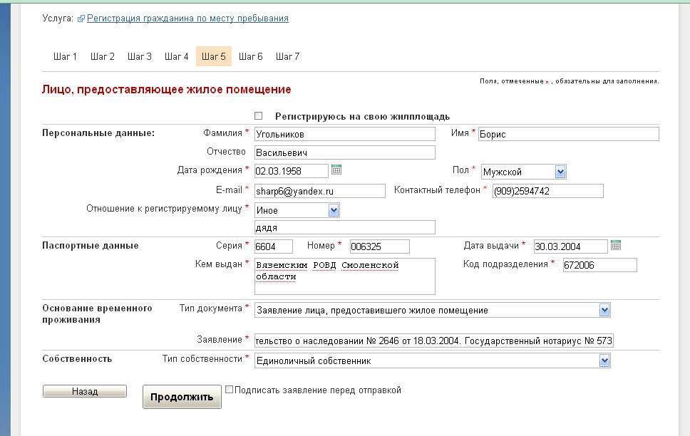 Где оформить временную регистрацию в смоленске регистрация иностранного гражданина за предприятием