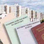 Документы на продажу квартиры