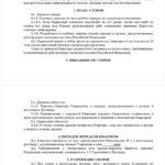 Изображение - Порядок уплаты и размер госпошлины за дарение квартиры dogovor-darenie-3-150x150