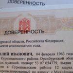 Изображение - О нюансах выписки человека без его присутствия, если я собственник doverennost-prodazha-avto-150x150