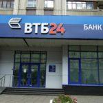 Рефинансирования ипотеки в ВТБ 24
