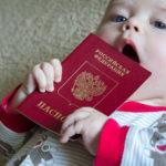 Оформление прописки детям