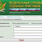 Изображение - Ресурсы, позволяющие узнать размер налога на имущество kak_proverit_ogranichenie_na_avtomobil_u_sudebnyh_pristavov_8-150x150