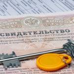 документы, связанные с правом собственности