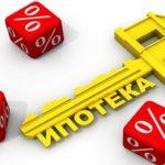 Составляющие ипотечного платежа