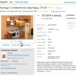 объявление о сдаче квартиры: образец