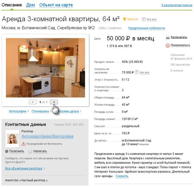 Очередь на квартиру для малоимущих