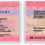Изображение - Рекомендации по правильной сдаче квартиры в аренду patent-20151-150x150