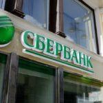 Оценка при ипотечной программе Сбербанка