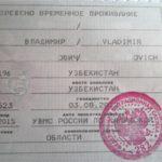 Штамп о разрешении временной регистрации