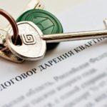 Распоряжение имуществом по договору дарения