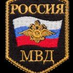 Документы для временной регистрации оформляют отделения МВД