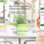 Проверка решения по ипотечному кредиту через Сбербанк Онлайн